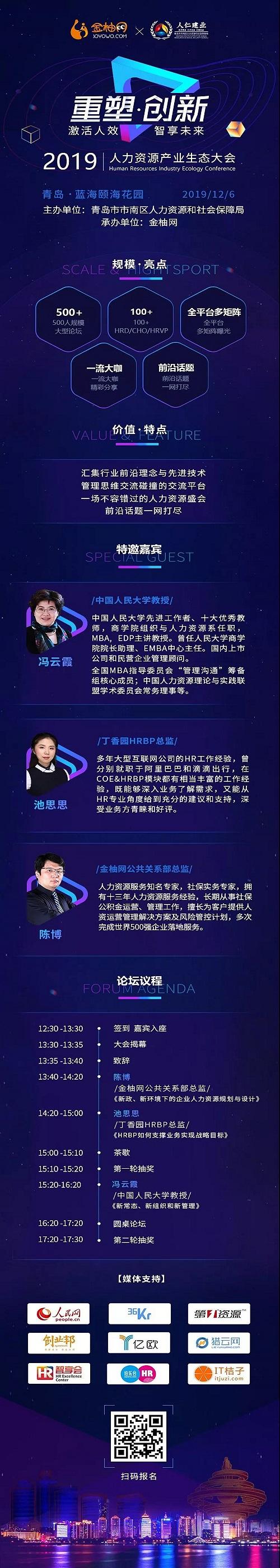"""""""金牌彩票网站2019人力资源产业生态大会(青岛站)"""""""