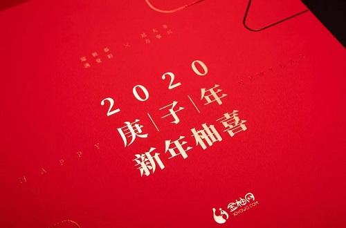 """""""2020年"""