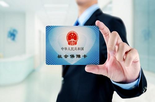 """""""北京社保代缴公司"""""""