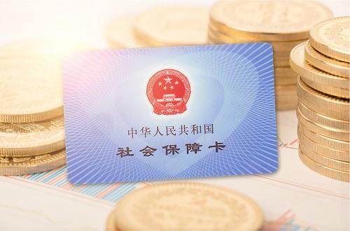"""""""社保政策"""""""