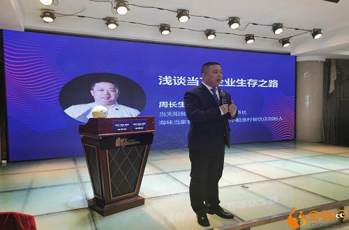 """""""天阳餐饮管理有限公司董事长周长生"""""""