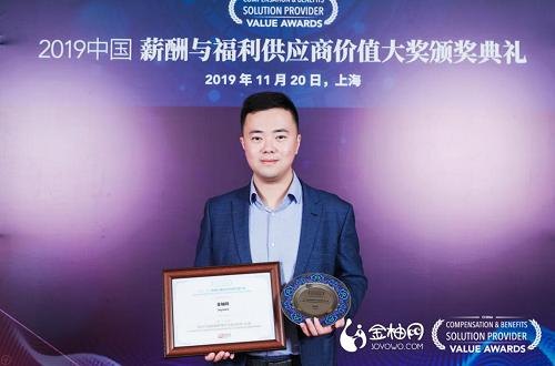 """""""金柚网荣膺2019中国薪酬管理外包服务机构10强"""""""