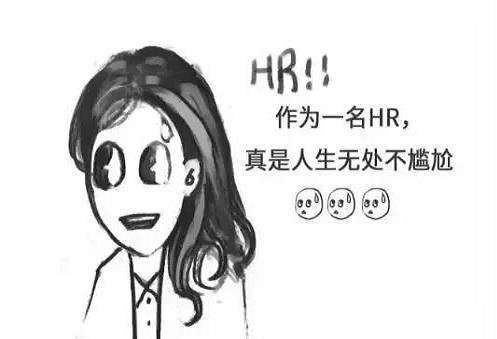 """""""企业HR"""""""