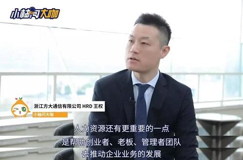 """""""浙江方大通信有限公司HRD王权"""""""