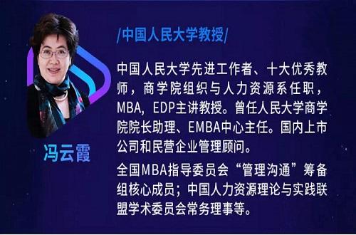 """""""中国人民大学教授-冯云霞"""""""