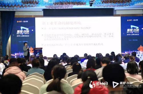 """""""冯云霞在金柚网青岛论坛做《新常态、新组织和新管理》为主题的精彩分享"""""""