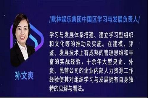 """""""默林娱乐集团中国区学习与发展负责人孙文爽女士演讲"""""""