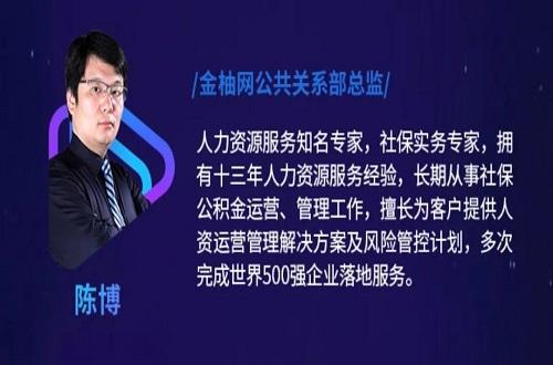 """""""金柚网公关部总监--陈博""""/"""